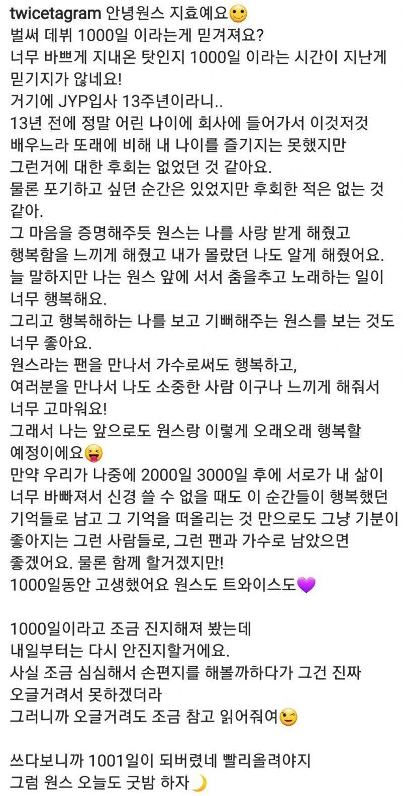 180716 트와이스 인스타그램 틋스타 지효-데뷔 1000일 기념 편지 (2).jpg