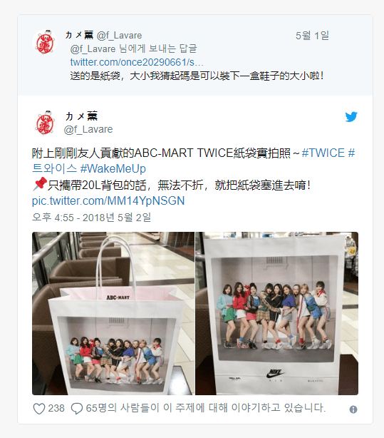 일본 ABC마트 트와이스 쇼핑백.PNG