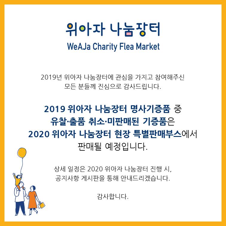 ★2019 유찰품 및 출품취소 기증품 공지.png