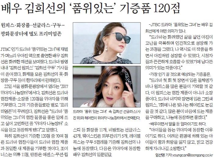 중앙일보 20171017.jpg