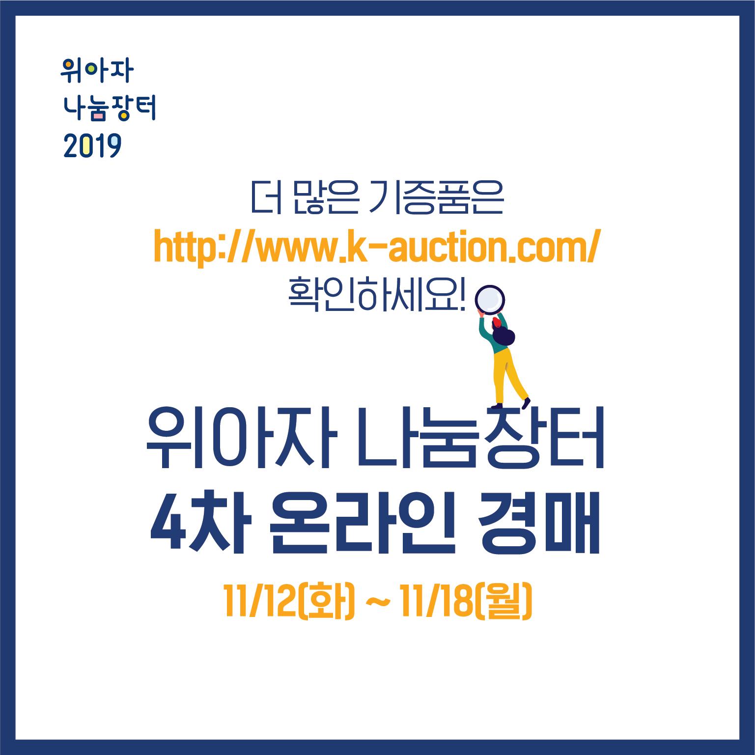 위아자 나눔장터 4차 온라인경매 착용샷 찾기 이벤트 7.jpg