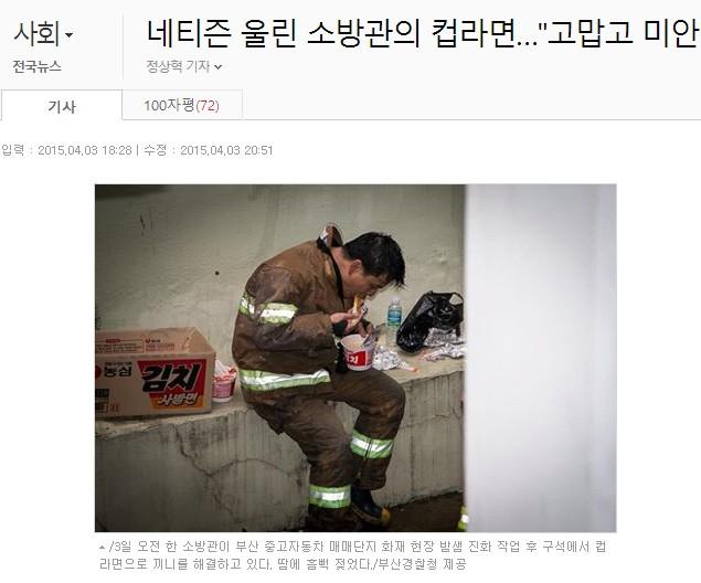 컵라면 소방관 보도 조선일보 클라스.jpg