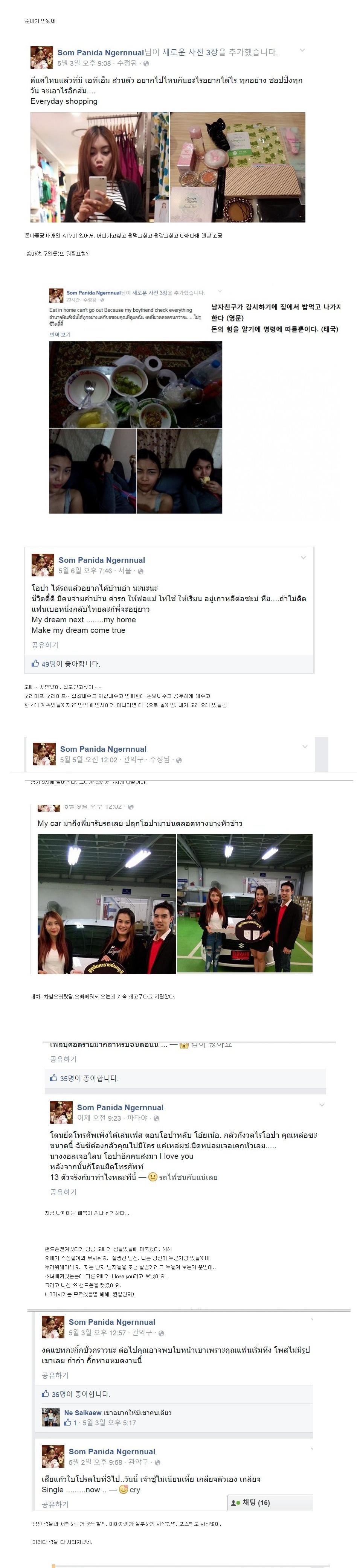 한국남자와 만나는 태국여자의 페북.jpg