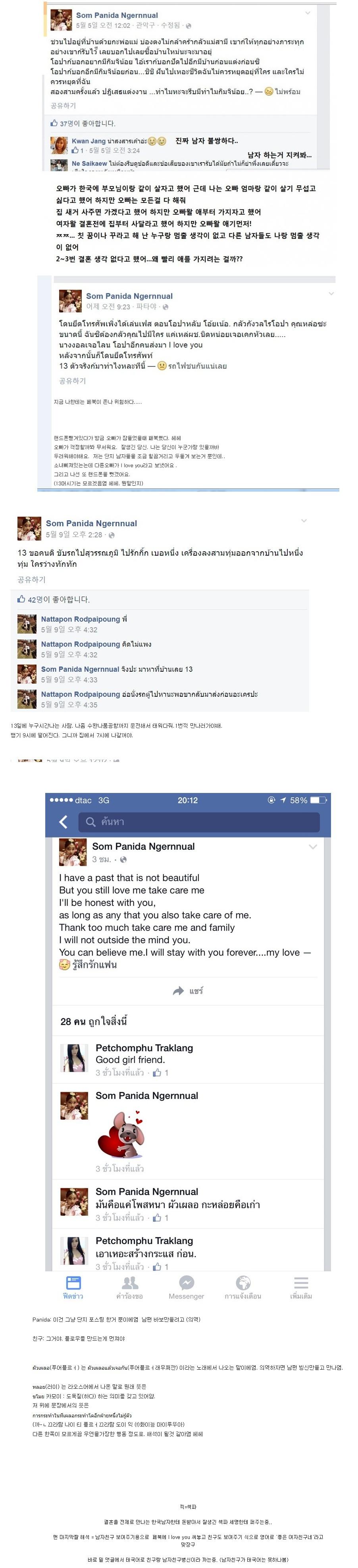 한국남자와 만나는 태국여자의 페북2.jpg