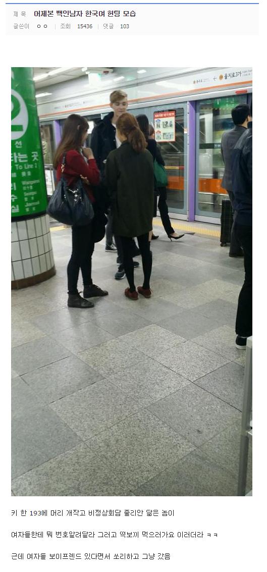 어제 본 백인남자의 한국녀 헌팅 모습.png