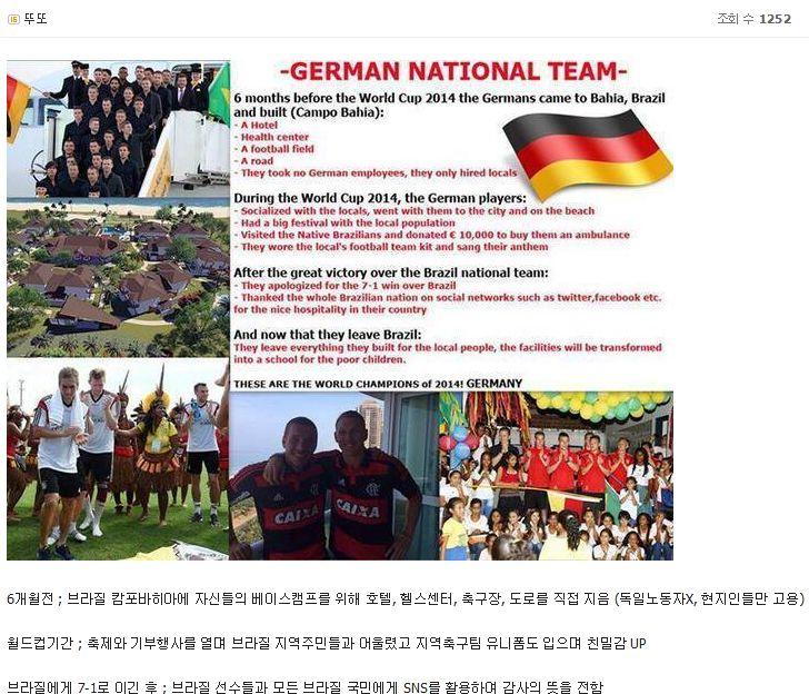 FireShot Screen Capture #006 - '월드컵 우승한 독일 품격 - 유머' - gongbe_com_drip_521612.jpg