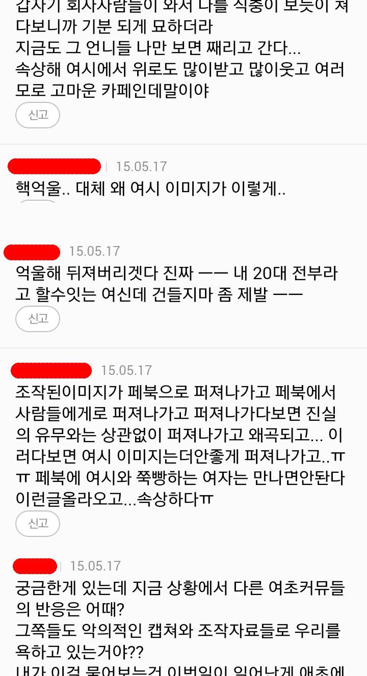 여성시대 회원님들의 댓글5.jpg