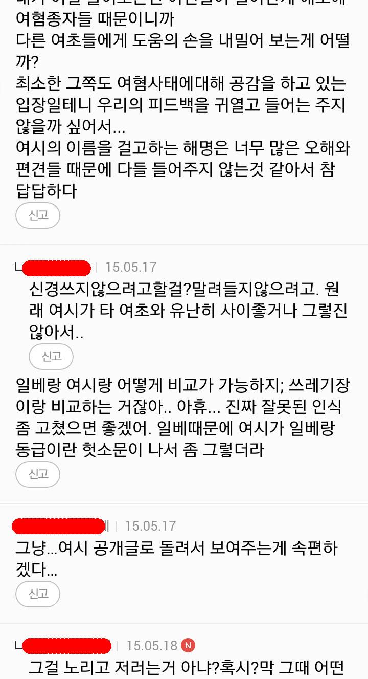 여성시대 회원님들의 댓글6.jpg