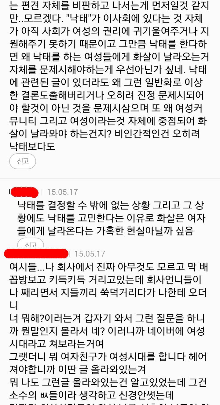 여성시대 회원님들의 댓글4.jpg