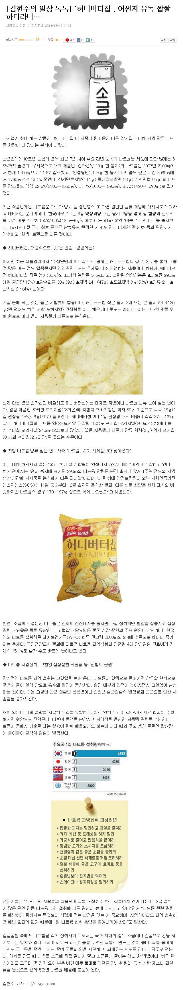 '허니버터칩', 어쩐지 유독 짭짤하더라니….jpg