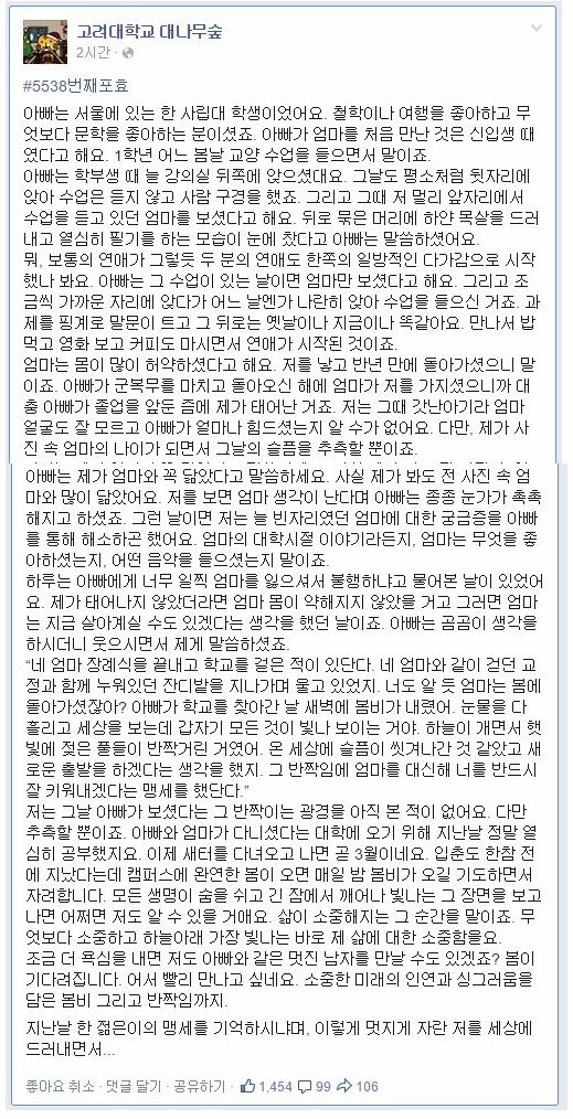 고려대학교 학생이 페이스북에 올린 글.png