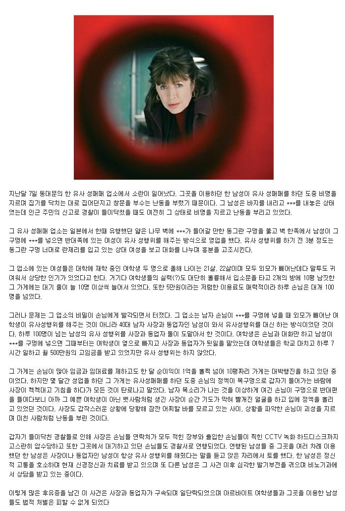 20대 여대생 대딸방의 비밀.jpg