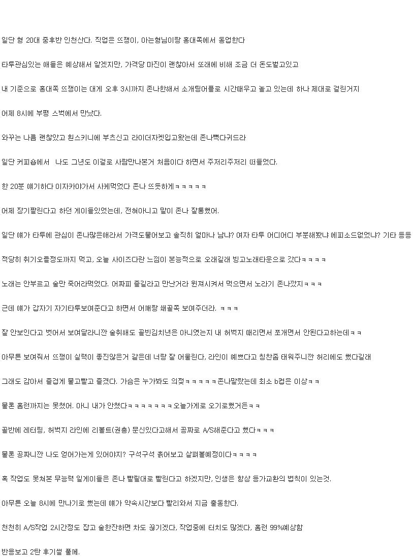 타투이스트가 소개팅어플로 타투녀 꼬신 썰2.png