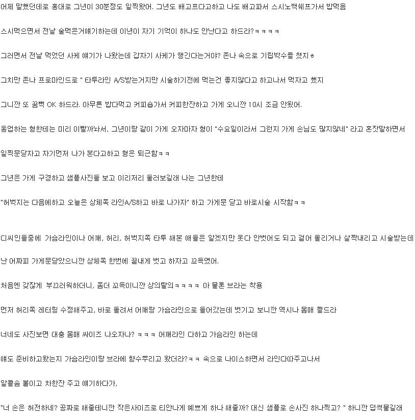 타투이스트가 소개팅어플로 타투녀 꼬신 썰3.png