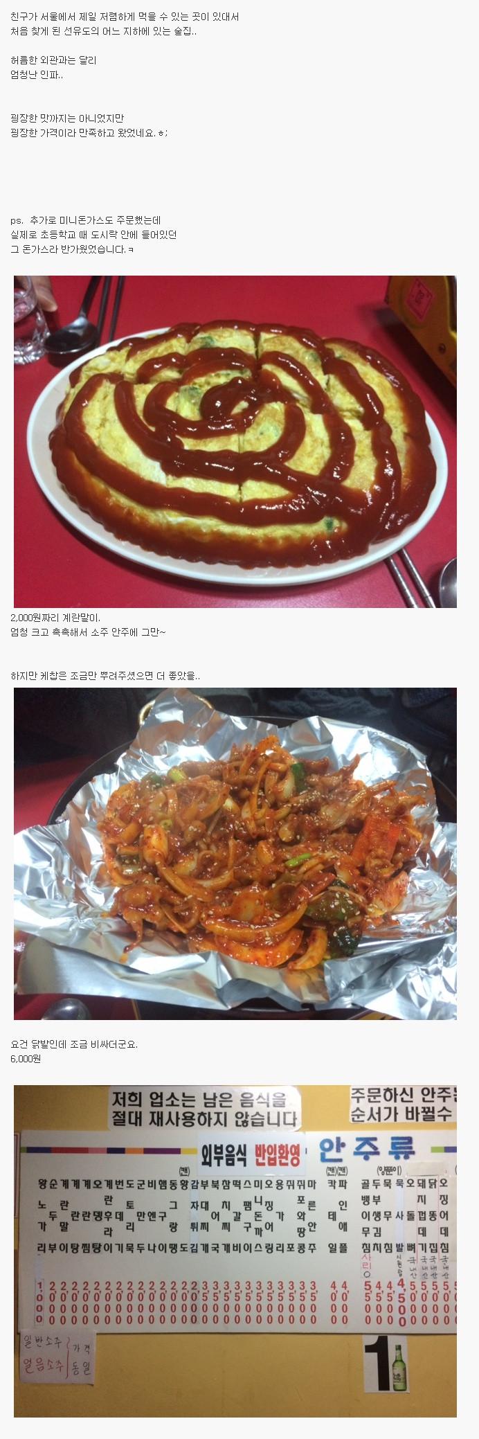 서울에서 가장 저렴한 안주가 있는 술집.jpg