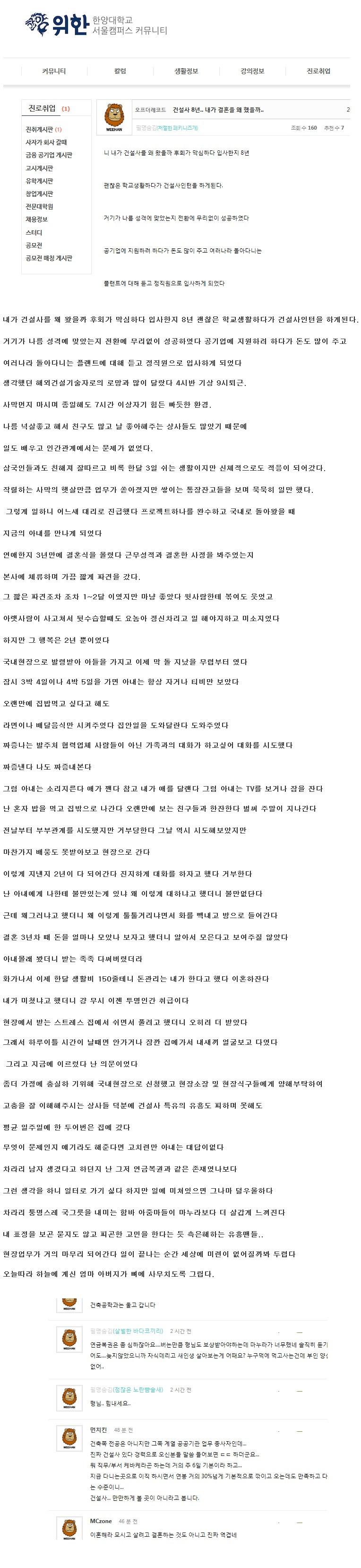 건설사 8년차 한양대 형님 결혼 후기 .jpg