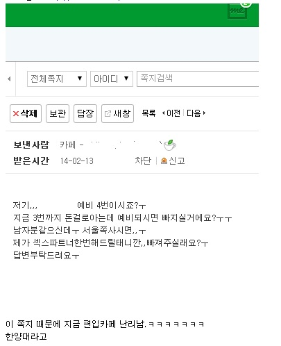 한양대 예비女고생 레전드.png