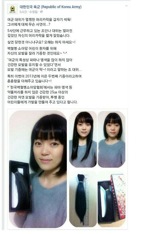 대한민국 육군 여군 대위 페북.jpg