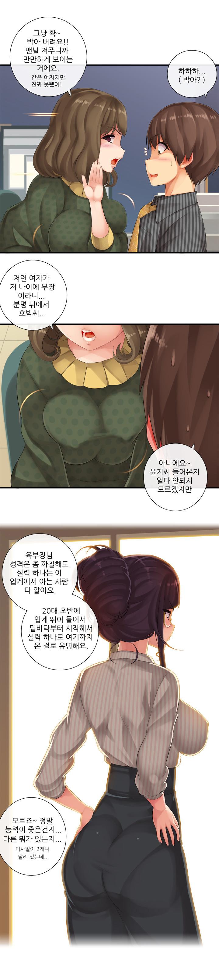 여친은 발정기4.jpg