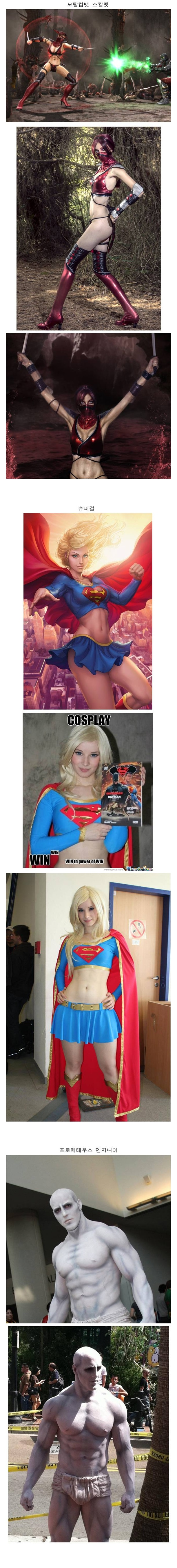 CostumePlay (3).jpg