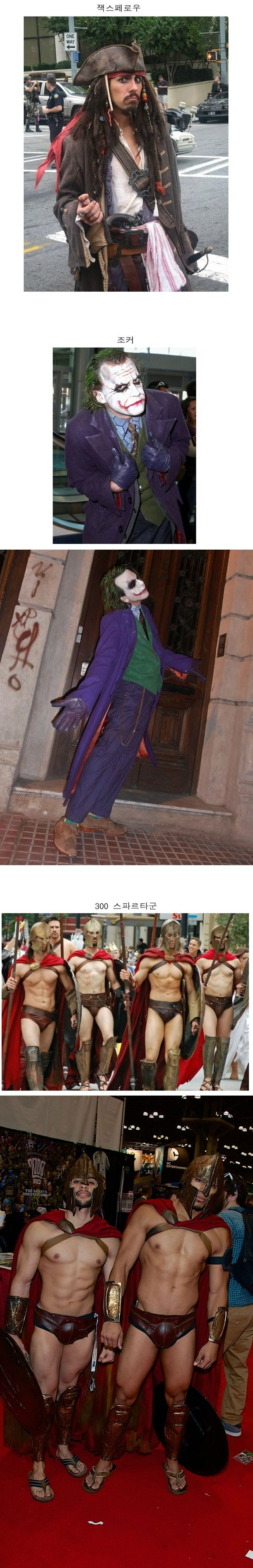 CostumePlay (5).jpg