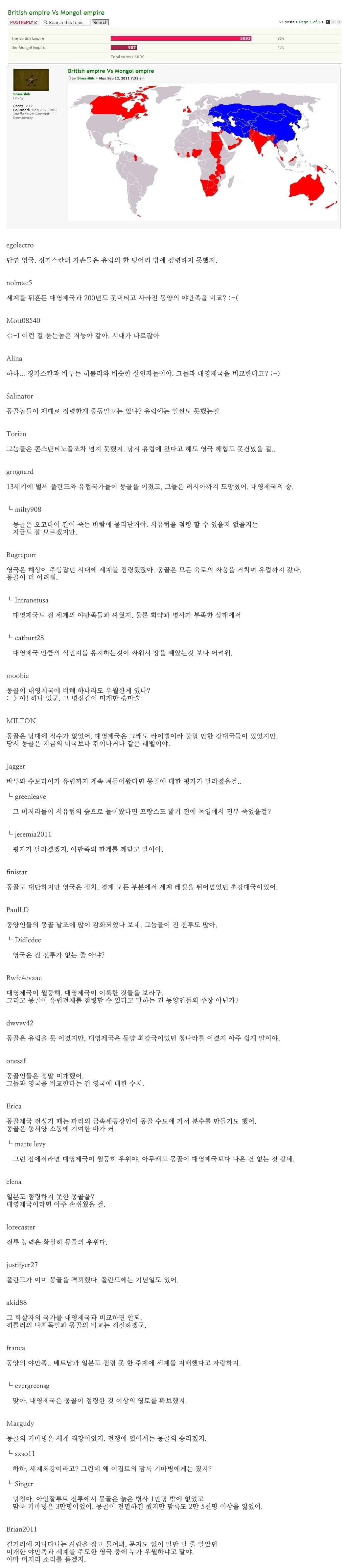 몽골제국 vs 대영제국 해외 네티즌 논쟁.jpg