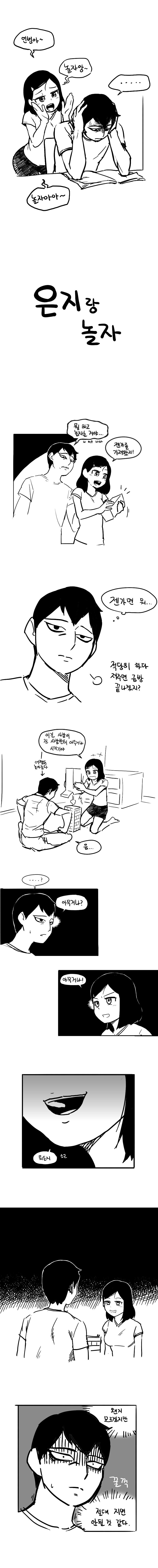 성충동 느끼는 남친을 둔 시영이의 고민4.png
