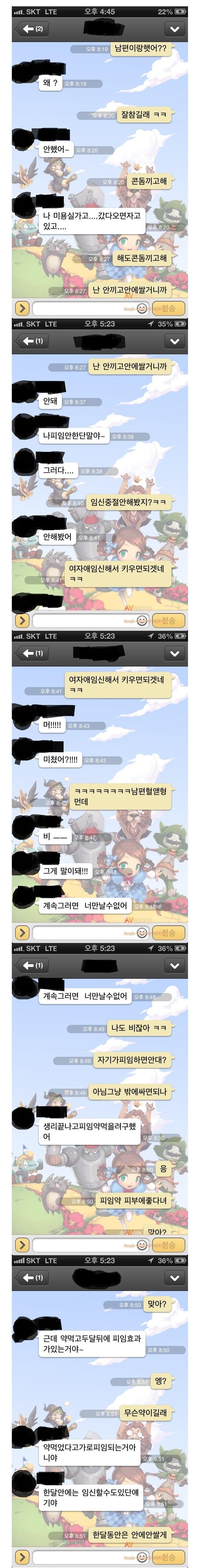 유부녀 꼬신 주갤러의 카톡.jpg