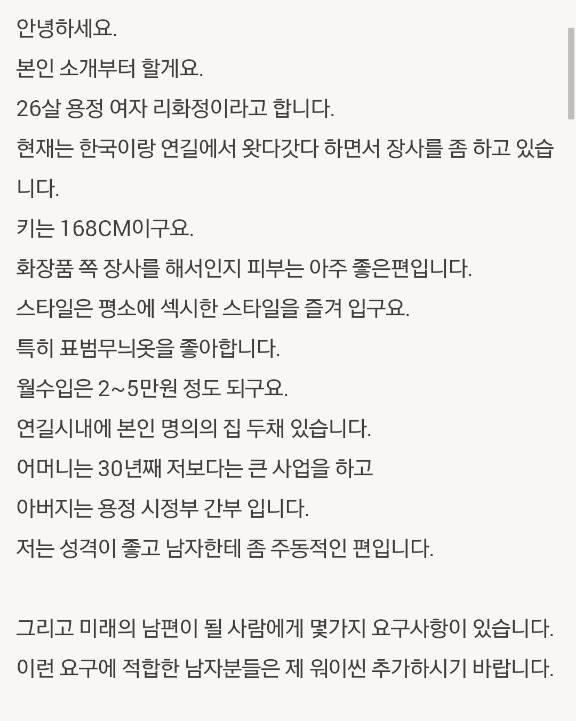 조선족녀의 인터넷 공개구혼.jpg